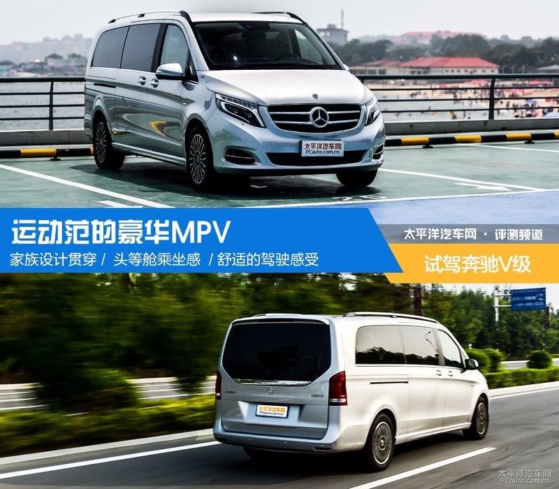 运动范的豪华MPV 试驾奔驰V级