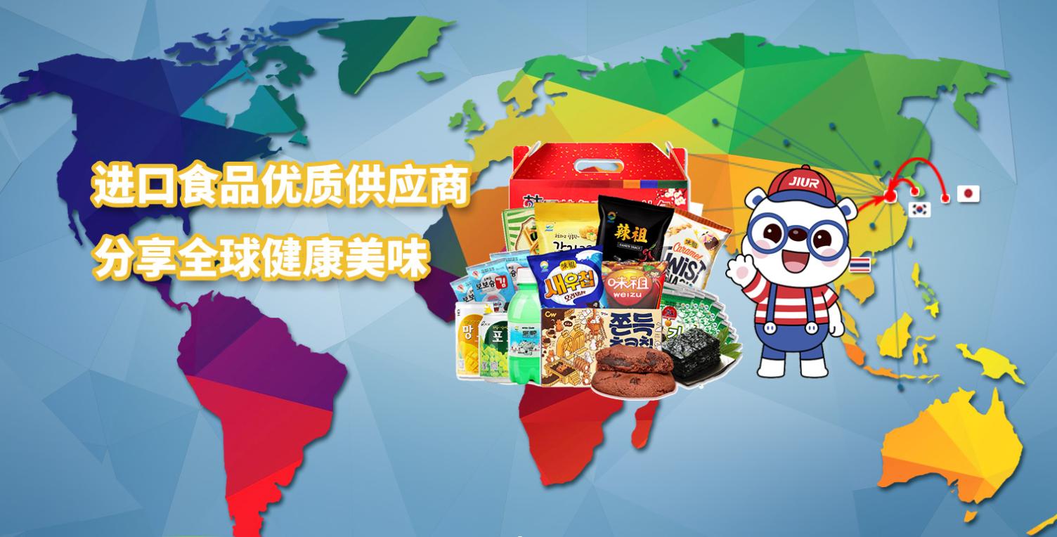 食客村:精心布局、率先发展,成就九日进口食品行业领先品牌