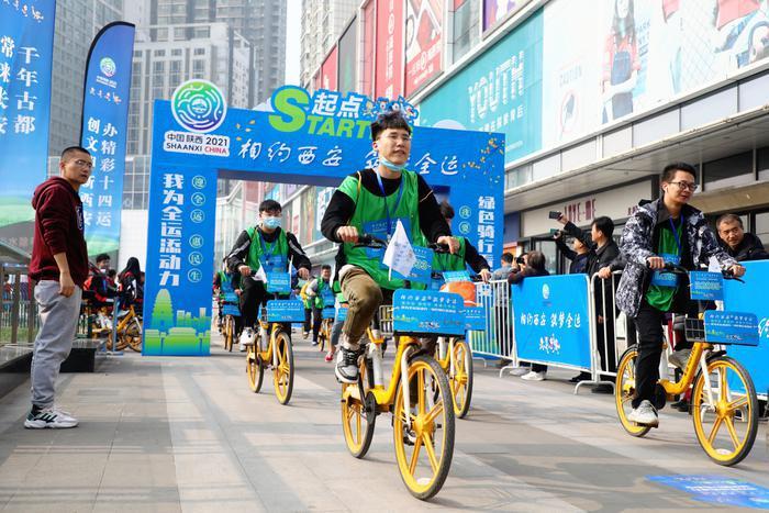 我为全运添动力·绿色骑行看西安活动火热举行