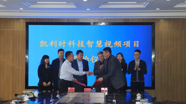 文旅+科技融合开拓文旅产业新机遇 玉泉区智慧视频项目签约