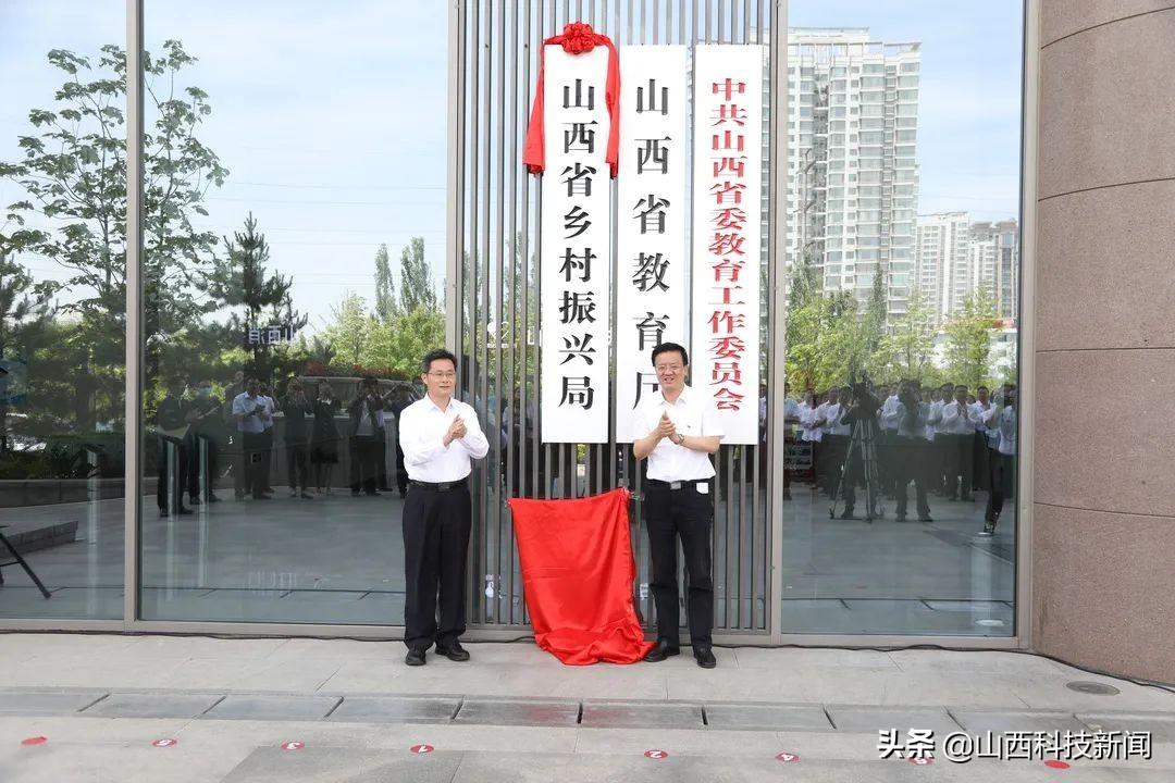 山西省乡村振兴局正式挂牌成立