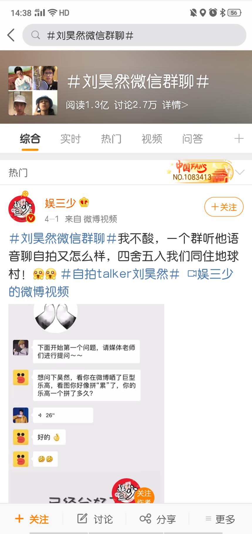 刘昊然微信群聊内容大公开,原来他有这么多的小秘密