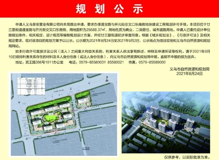 义乌又一新盘规划公示!10.7亿拿地,楼