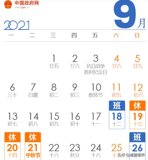 中秋节放假2021安排时间表(今年中秋节在几月几号)