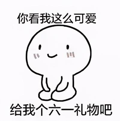 6.1快乐丨童心大发 爱的魔力套圈圈