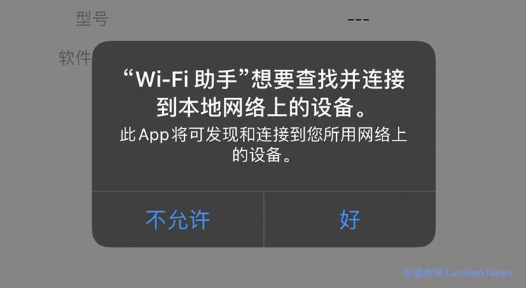 iOS 14:為什么APP請求本地網絡?想要掃描本地網絡追蹤