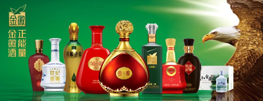 重磅|金徽酒荣获第七届甘肃省人民政府质量奖
