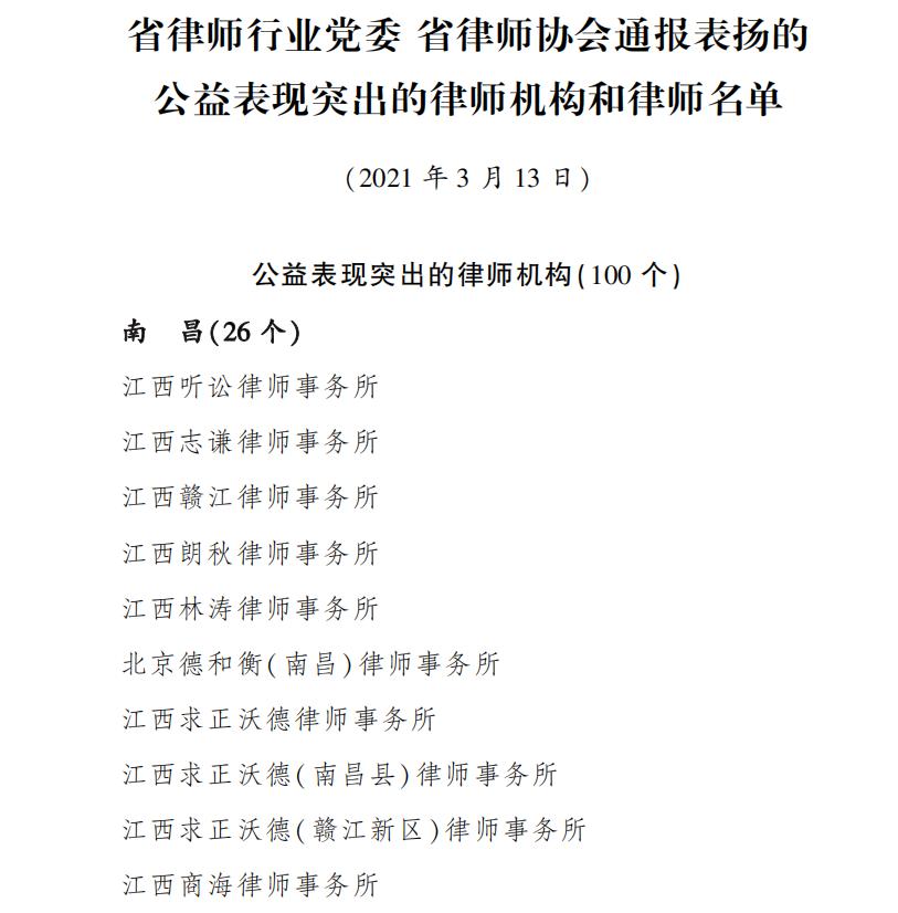 江西通报表扬公益表现突出的100个律师机构、200名律师