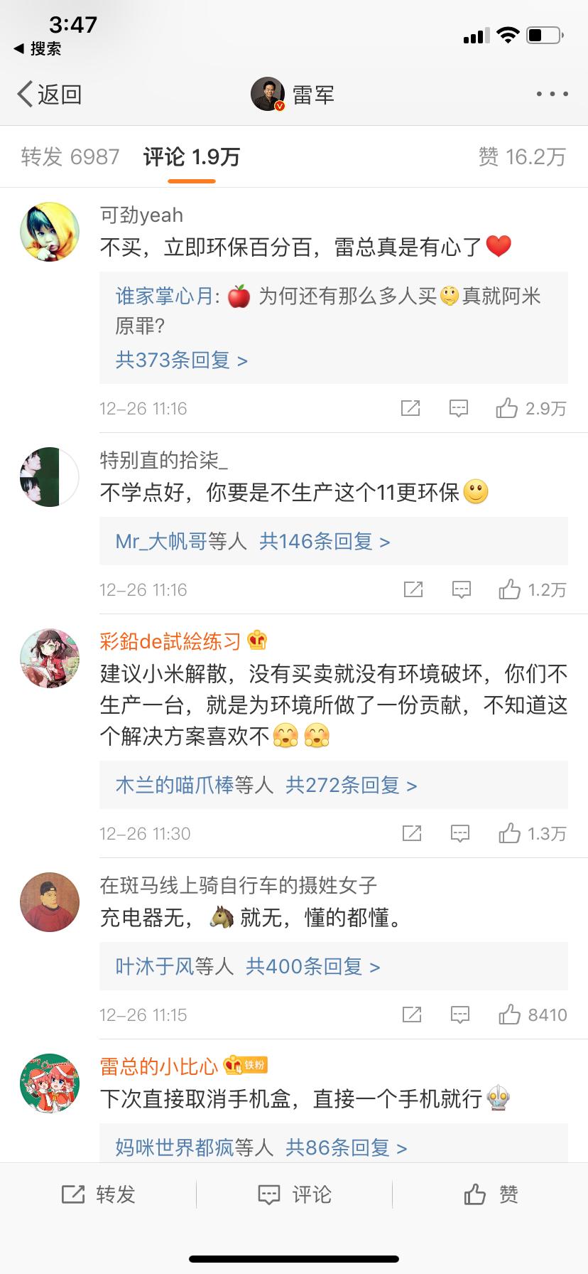 """小米11取消标配充电器骂上热搜:一场成功的""""欲扬先抑""""式营销"""