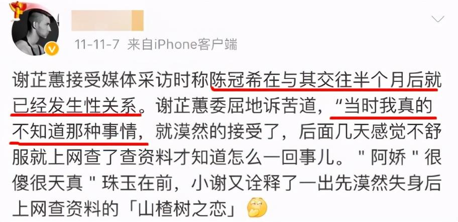又搭多金男!谢芷蕙称9年换4男友,曾在16岁和陈冠希一吻爆红