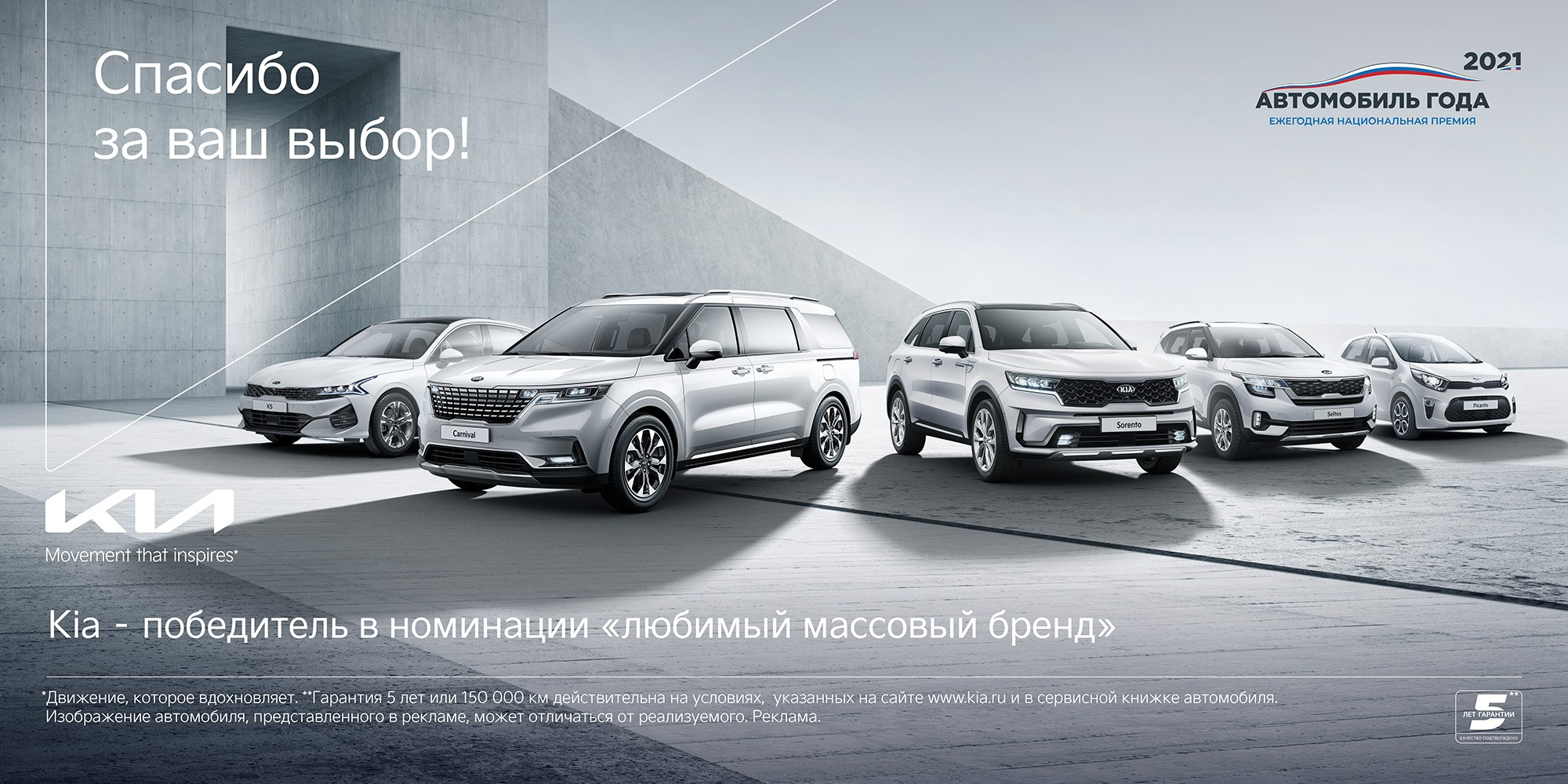 """创纪录!起亚横扫""""2021俄罗斯年度汽车""""6项大奖"""
