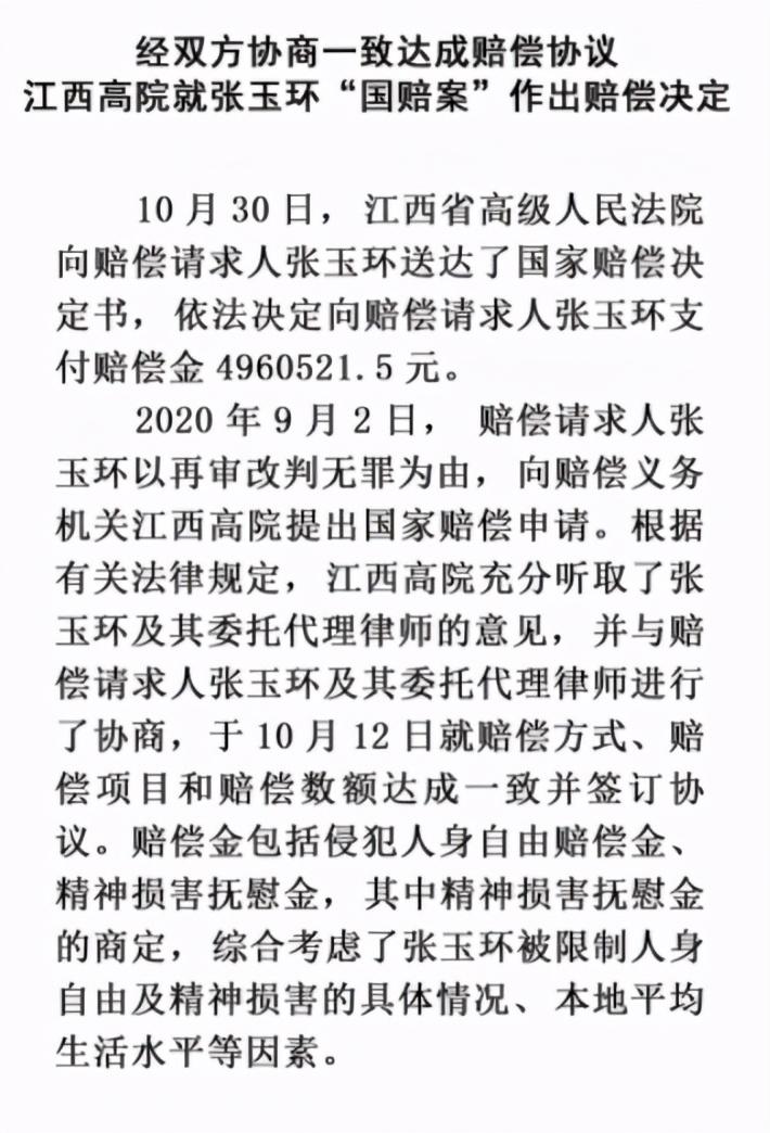 张玉环获496万余元国家赔偿