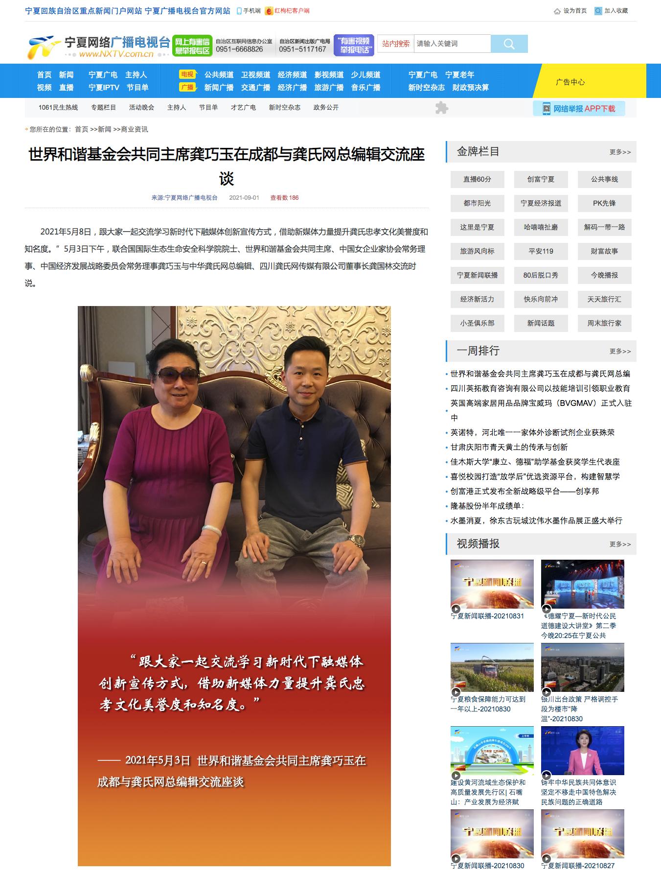宁夏广播电视台关注中华龚氏网文化建设