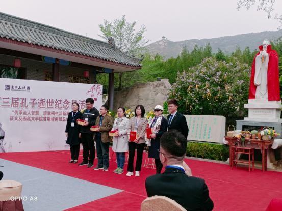 第三届燕赵孔子逝世纪念日活动在平山县古中山陵园隆重举行
