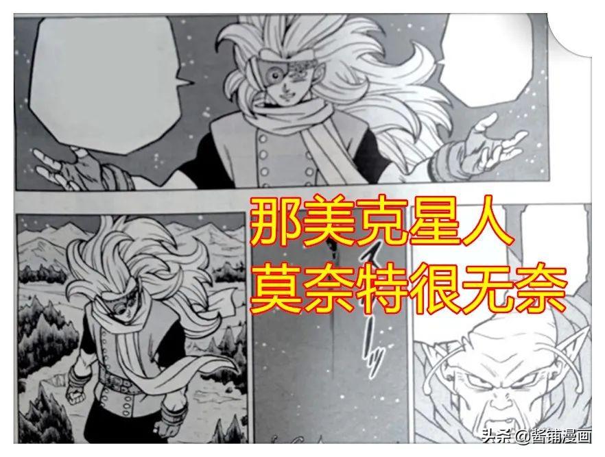 龍珠超71話預告,諾拉150年壽命變強者,4月與銀發悟空激戰