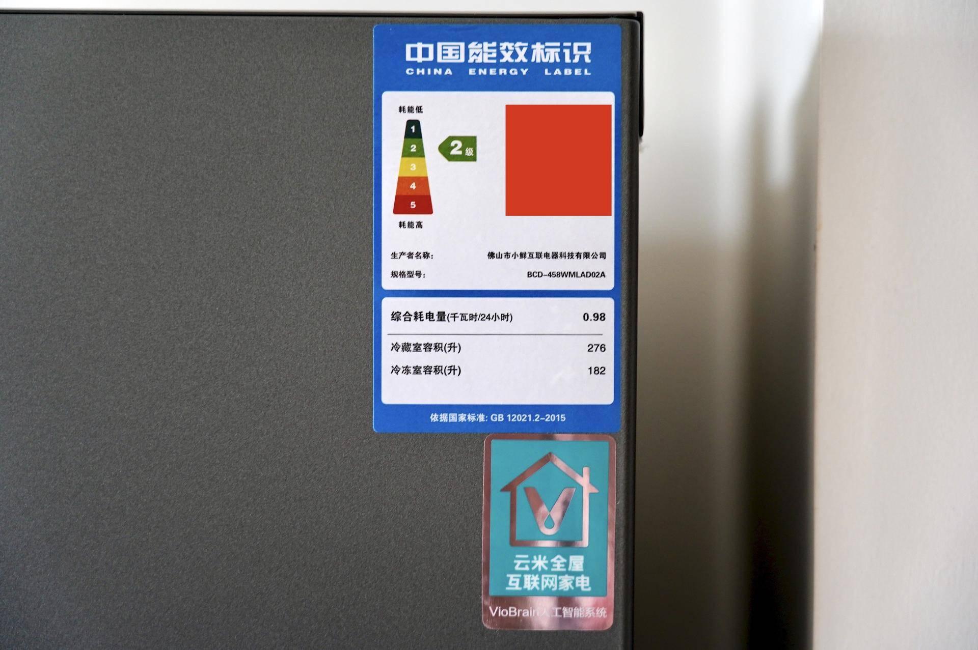 买冰箱送电视?云米458L大屏冰箱使用体验