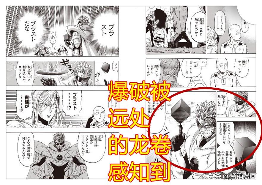 一拳超人183回,爆破全程太輕視埼玉,未來會被埼玉吊打