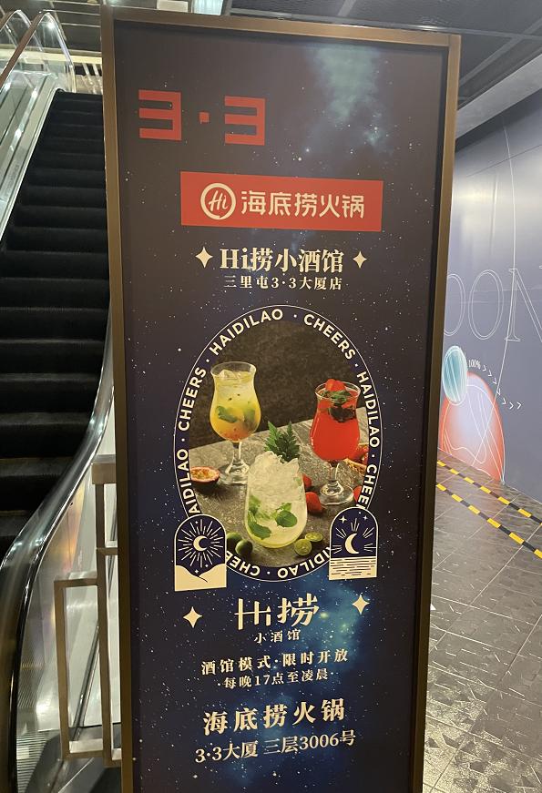 """海底撈也開小酒館,雞尾酒9.9元/杯,要在""""小酌""""風口分一杯羹?"""