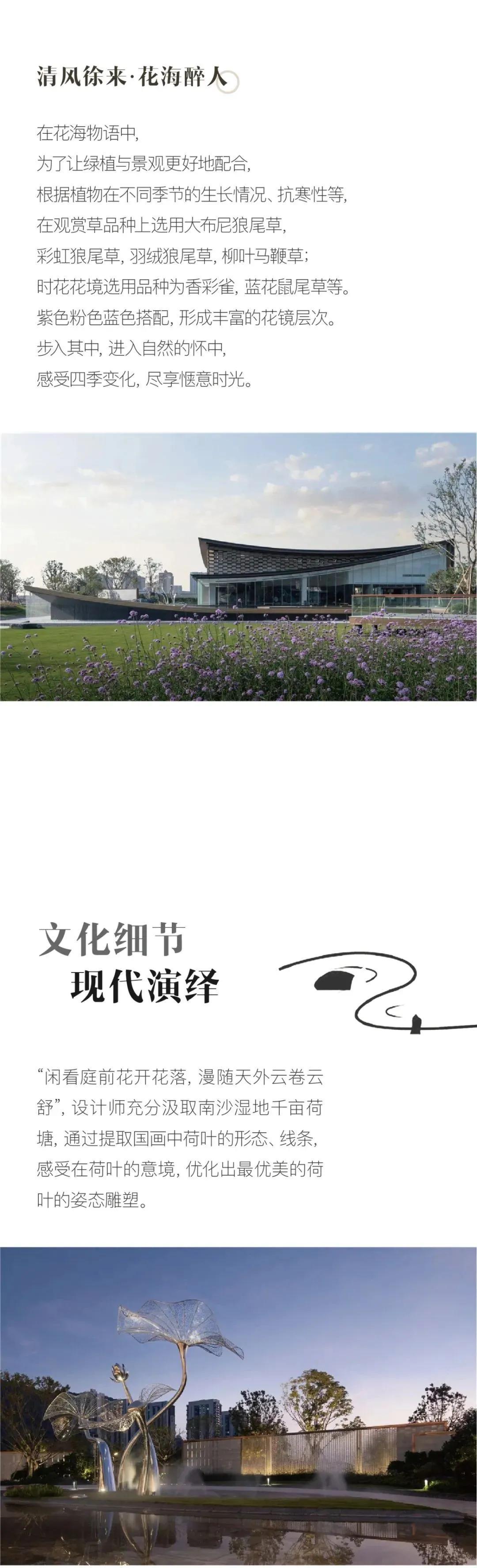 对话古今,岭南新语 | 广州南沙·十里方圆