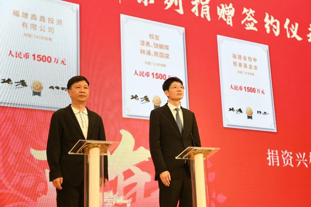 庆百年风华,恒申集团向厦门大学捐赠1500万元