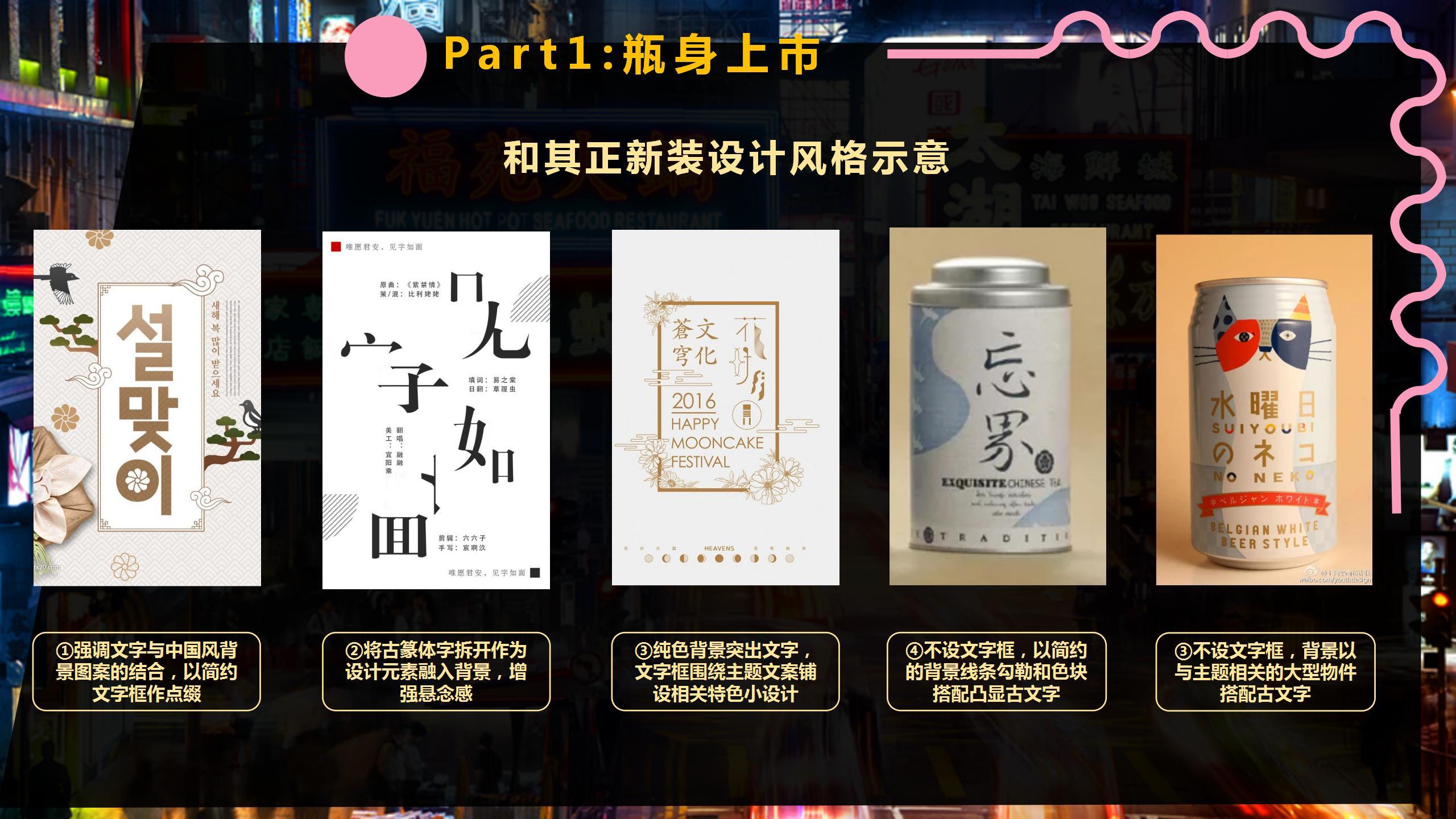 2019和其正x网易云音乐互联网推广计划,线上营销执行方案