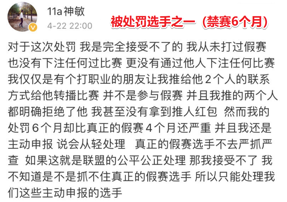 FPX打野Bo处罚结果公布,LPL选手集体发文抗议:这就是公平公正?