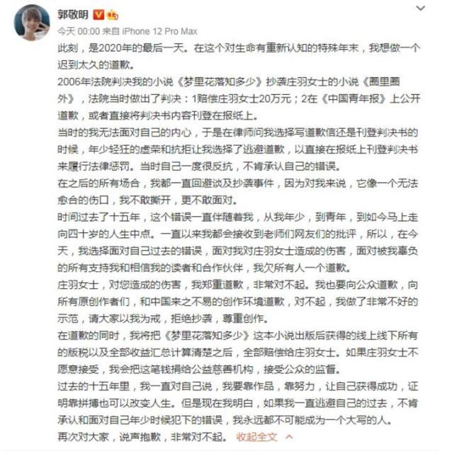 郭敬明同意和庄羽成立反剽窃基金