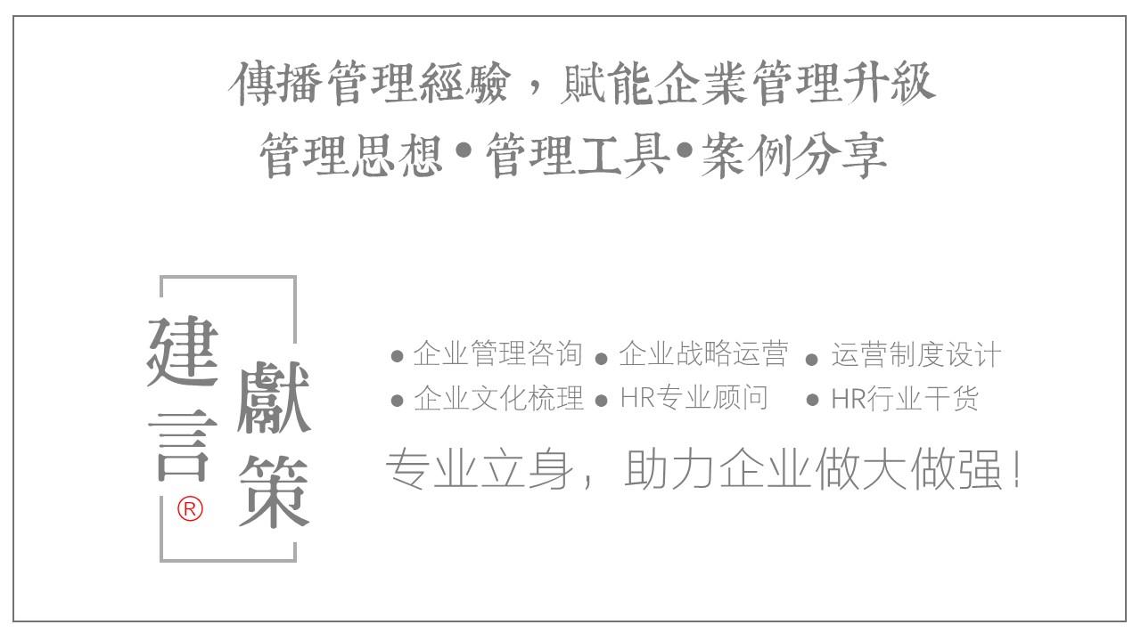 干货分享!中国某500强集团公司《人才战略规划》方案