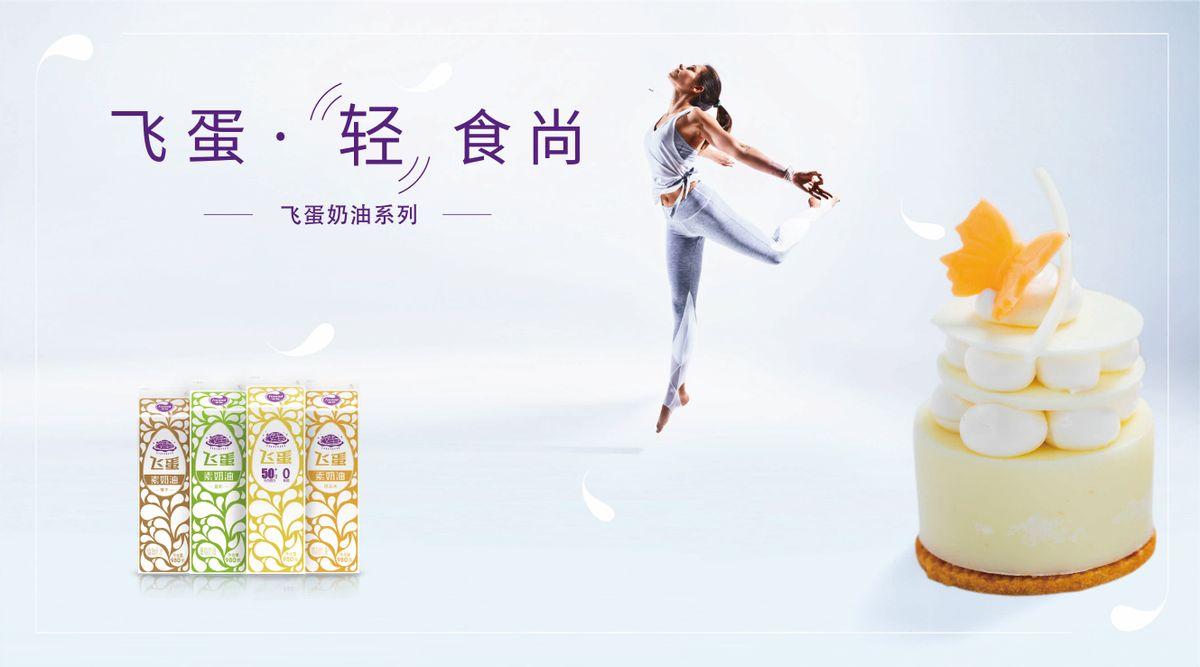 """""""奶油上市第一股""""海融科技隆重推出新品牌""""飞蛋"""""""