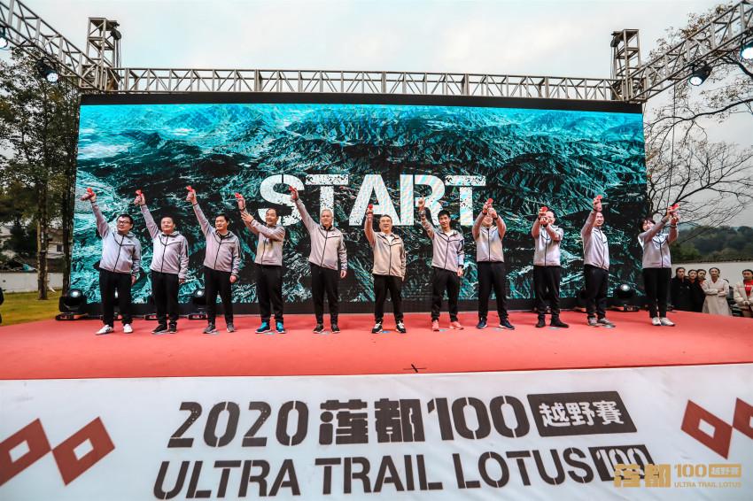 2020中国丽水•莲都100越野赛圆满收官