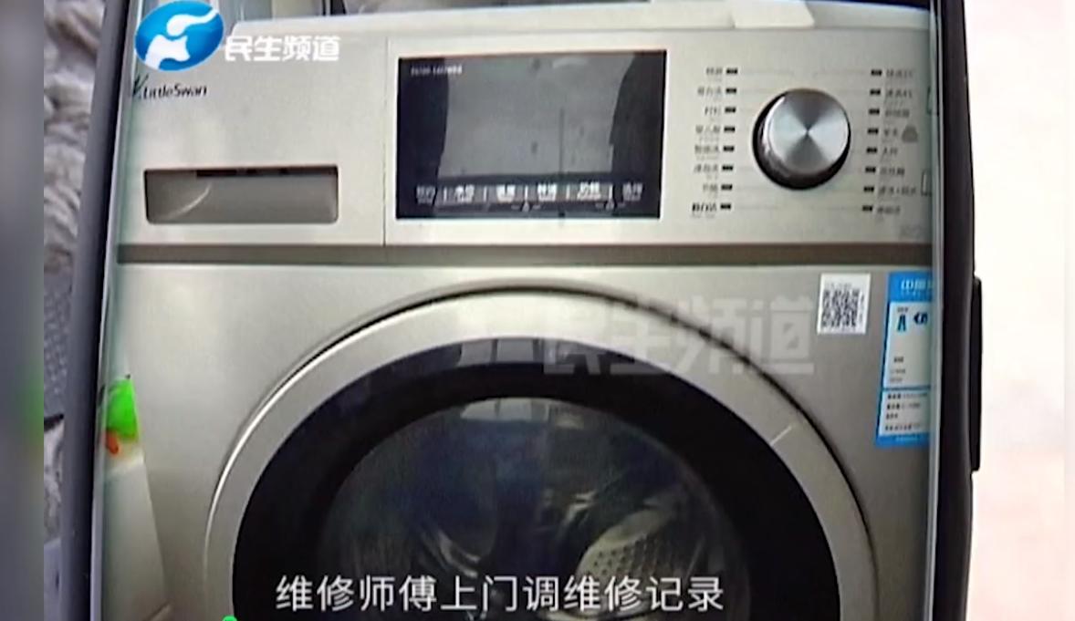 """郑州苏宁易售卖小天鹅洗衣机有""""黑历史""""消费者获""""退一赔三"""""""
