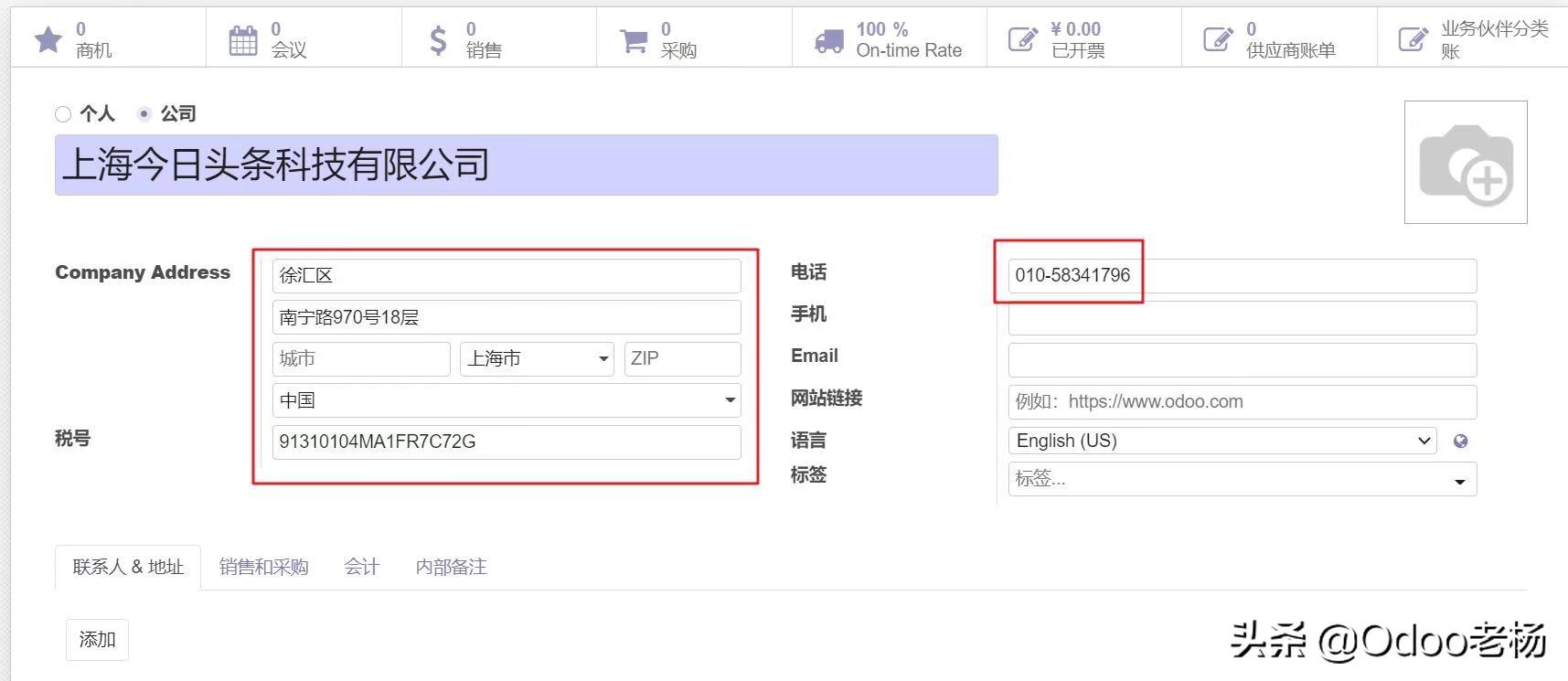 Odoo14免费开源ERP:企业客户档案信息自动补全功能演示