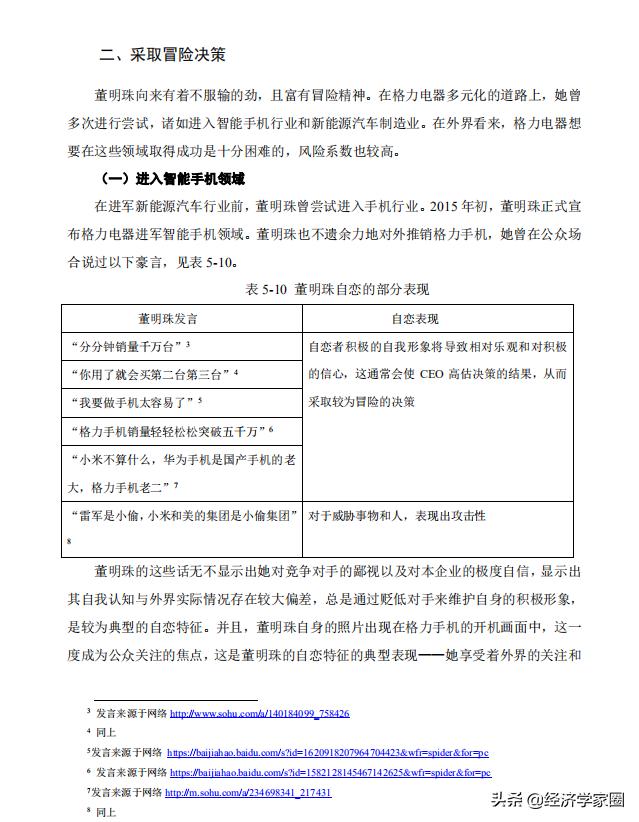 浙江工商大學碩士論文引熱議:董明珠自戀及其經濟后果研究