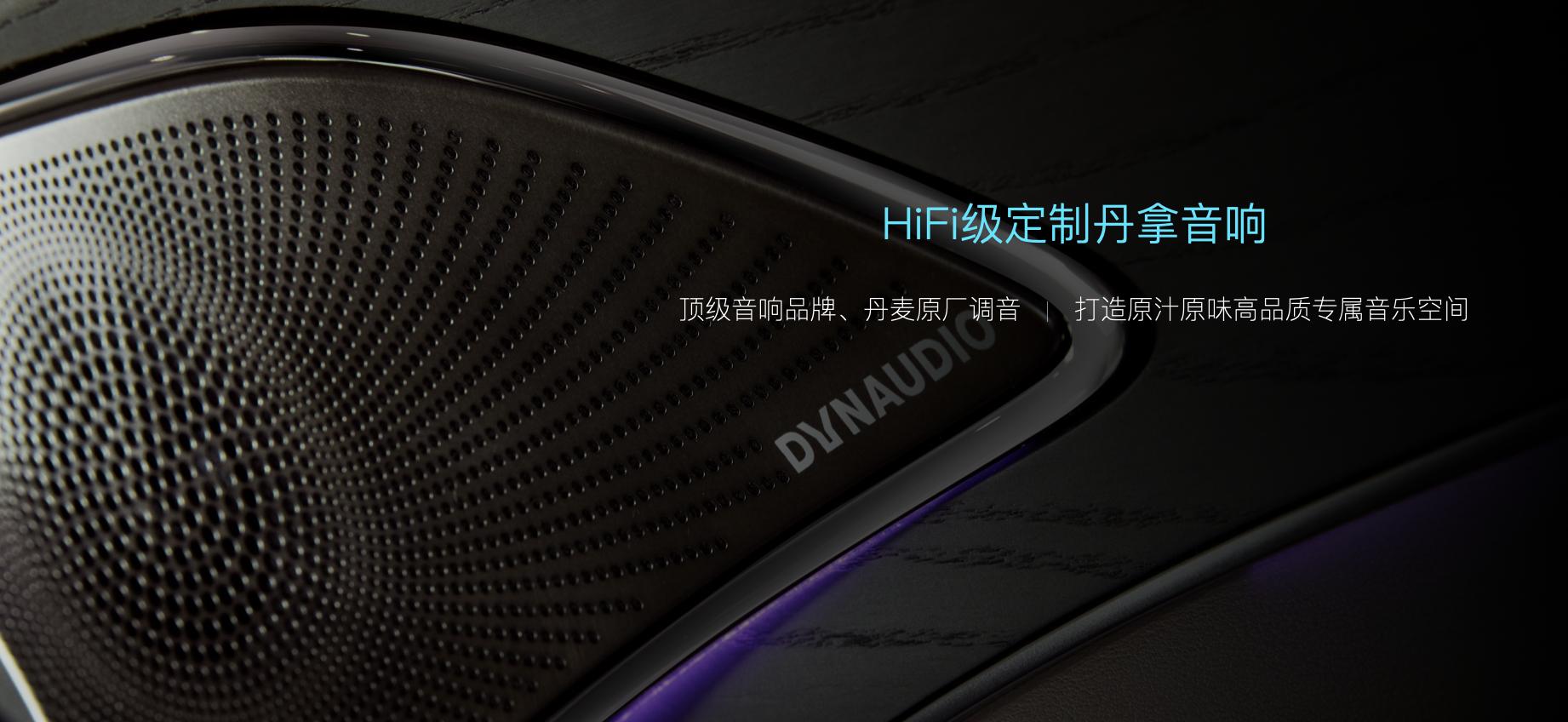 """汉EV旗舰型加推""""5G丹拿智能音乐座舱""""升级包"""