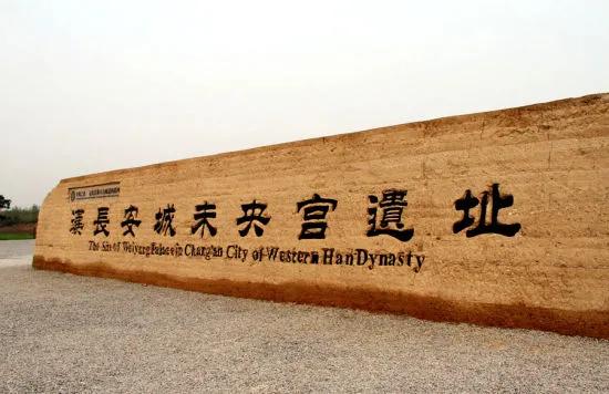 汉长安城遗址的未来