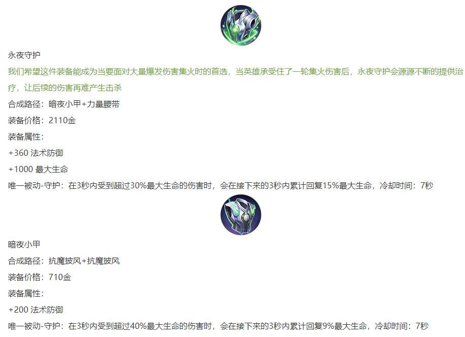 王者荣耀8.22更新:夏洛克开始测试,新增打野刀和调整龙王