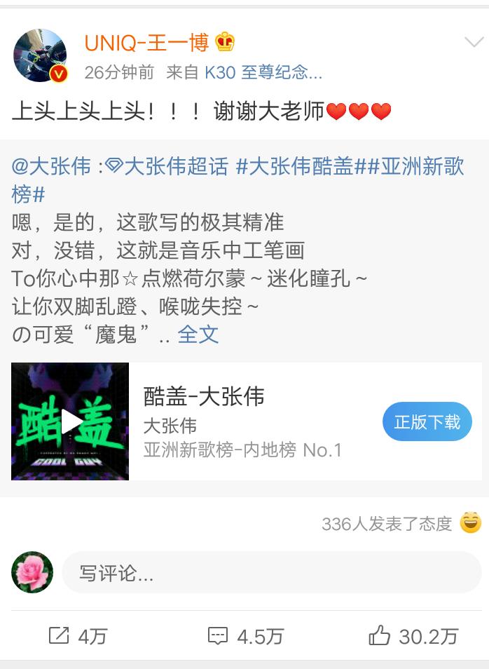 势力榜:王一博排名最高,蔡徐坤数据最多,易烊千玺微博最正能量
