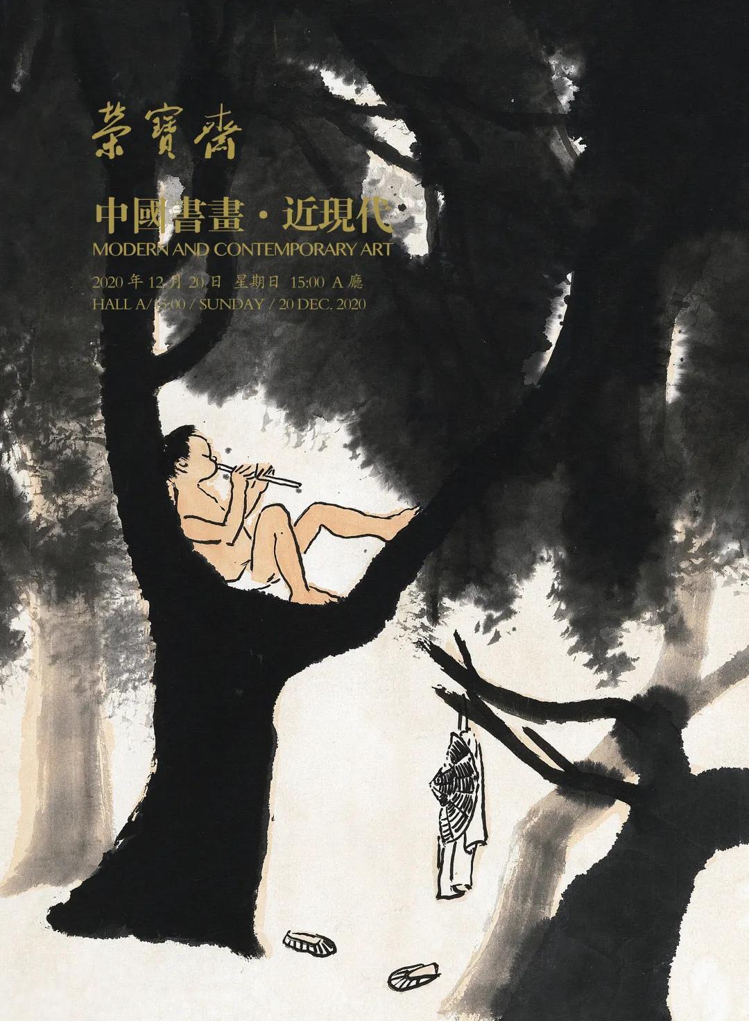 「北京荣宝2020秋拍 」预展第二天