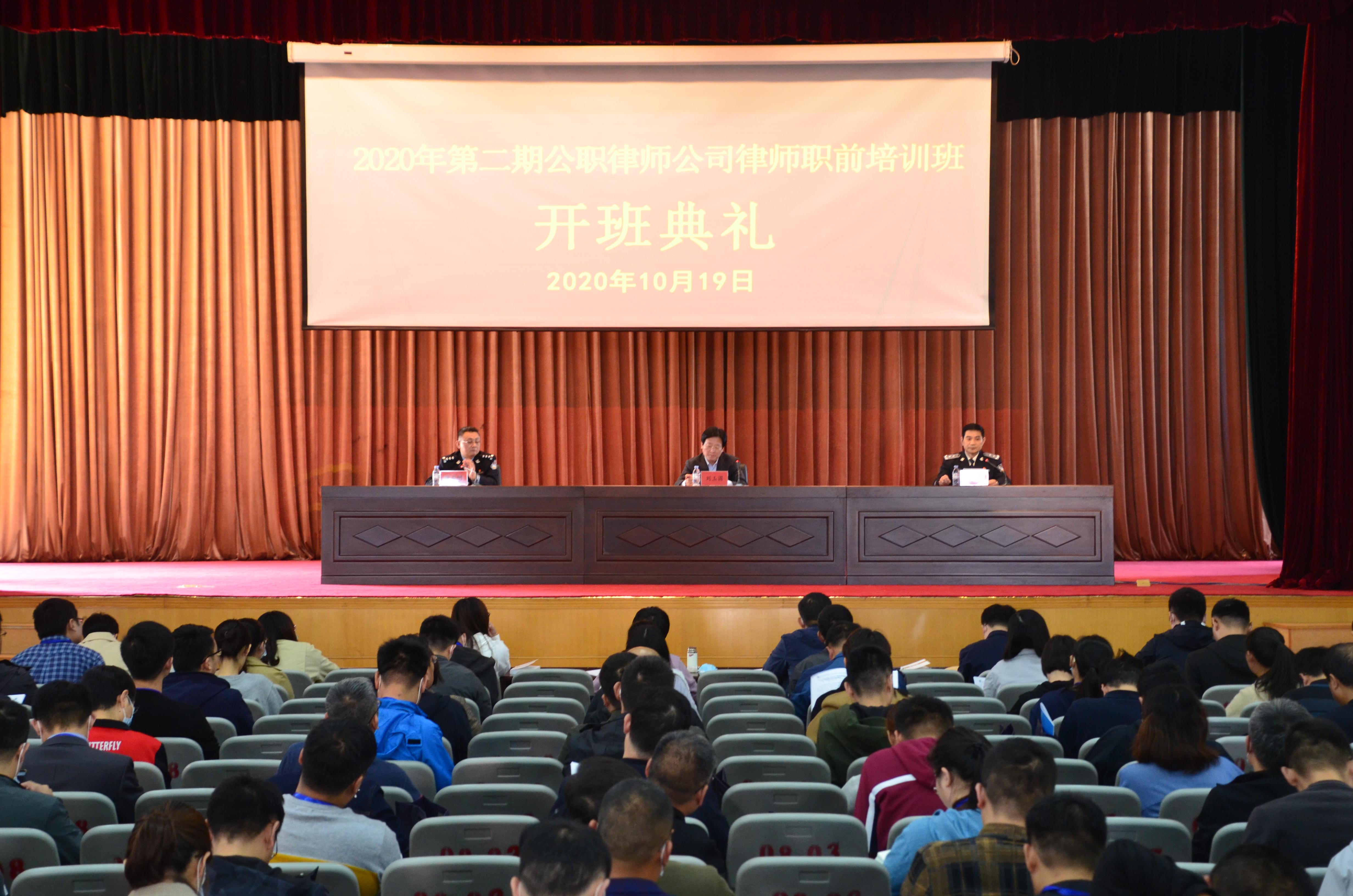 2020年第二期公职律师公司律师职前培训班在燕山校区举办