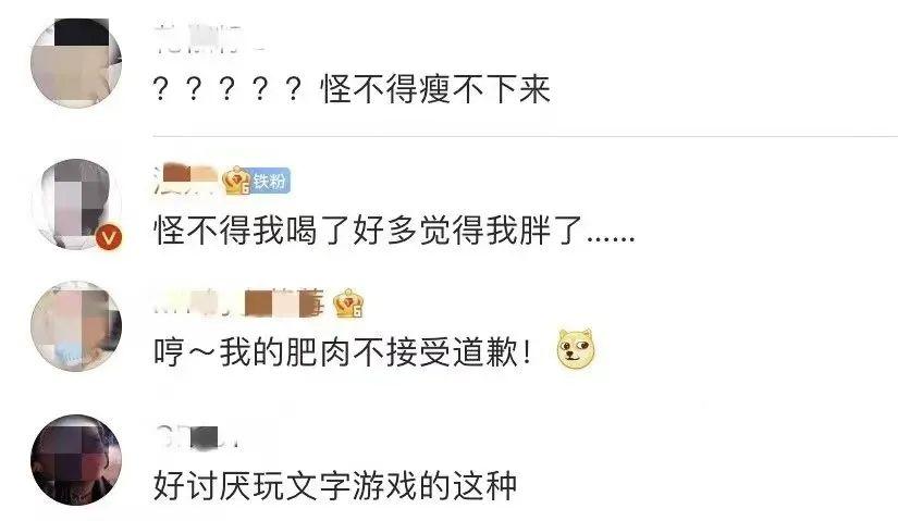 """元气森林为""""0蔗糖""""道歉,网友:骗我长肉!不原谅"""