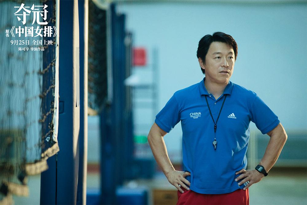 《夺冠》:给孩子讲中国女排,细节很重要