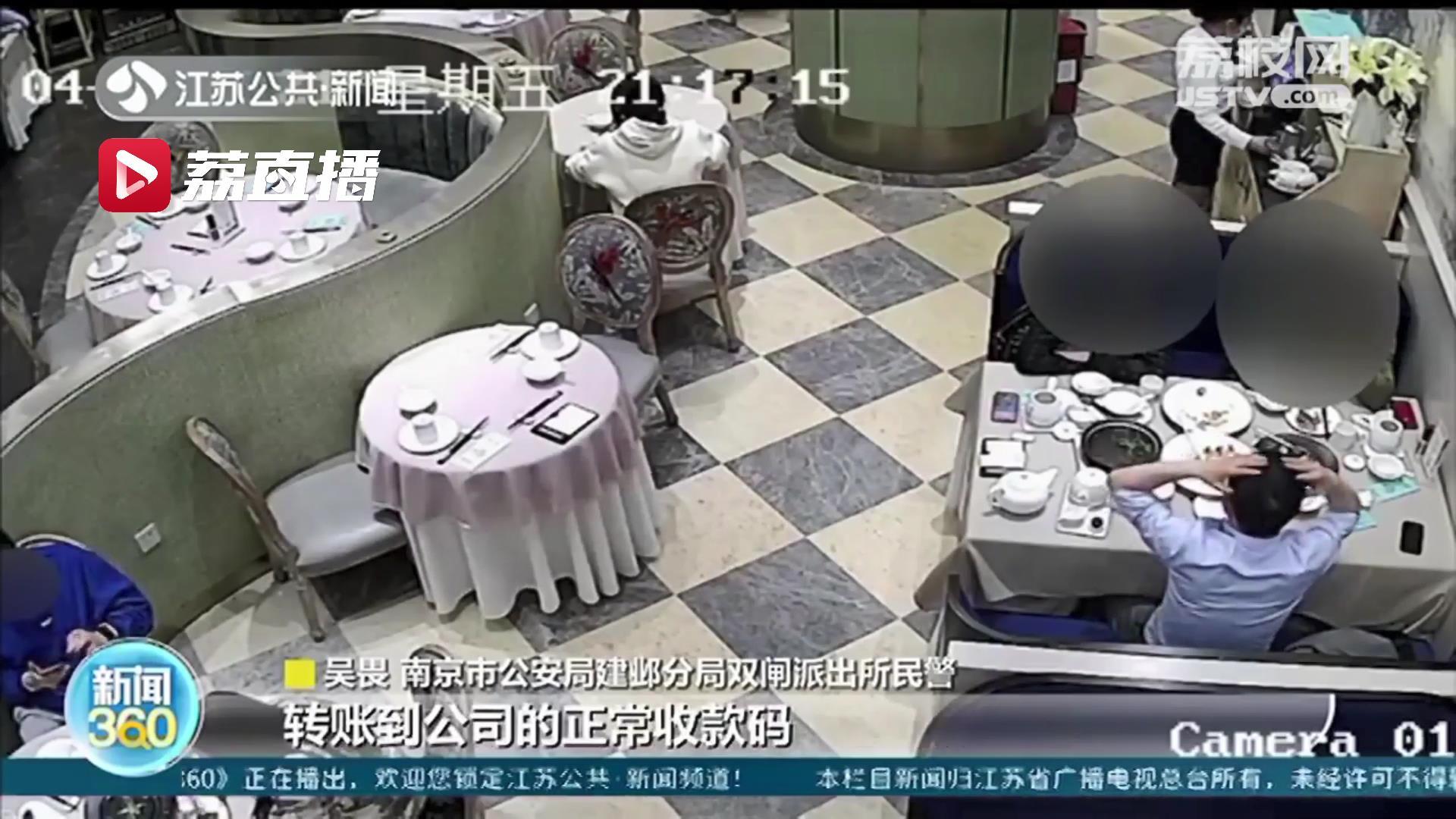 """涉嫌职务侵占!前厅员工冒用餐厅名义收款 三年盗走""""退菜费""""40多万"""