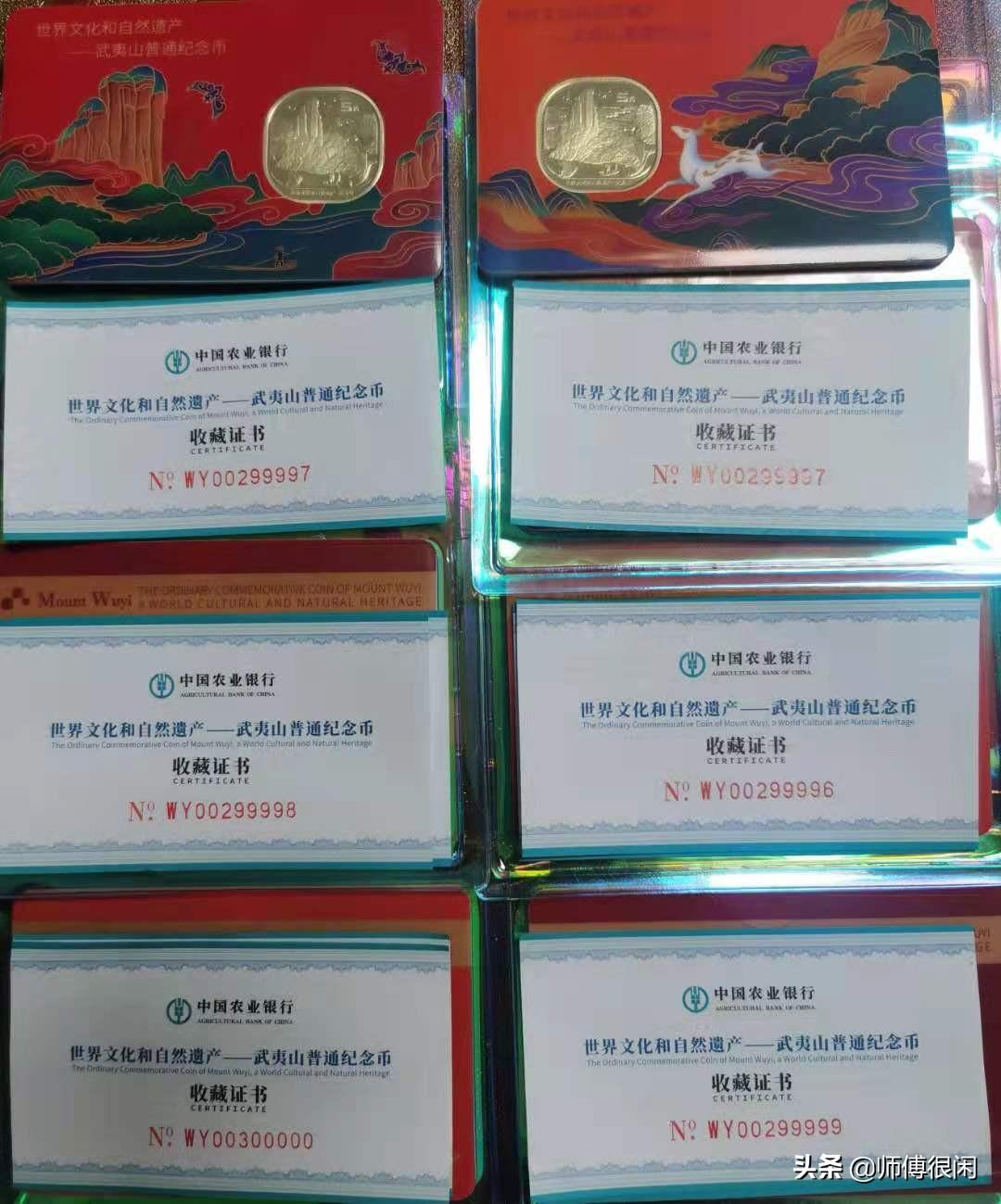 武夷山纪念币炒作进入第二阶段