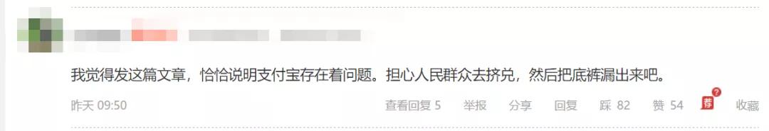阿里因赵薇再上热搜,放支付宝的钱真危险了?