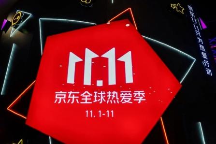 """京东11.11""""大放价"""",能否勾起你的""""报复性""""消费?"""