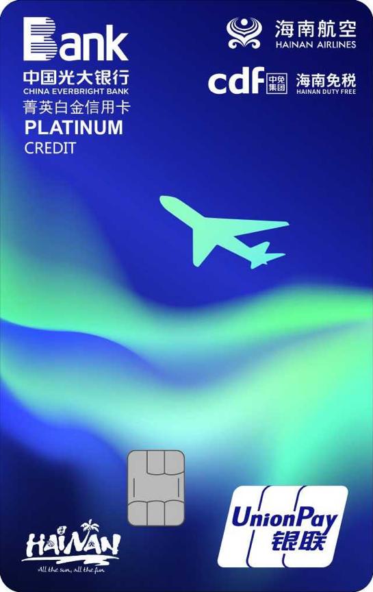 等了800年 光大银行首张积分兑换里程信用卡终于上线!疯狂入手么