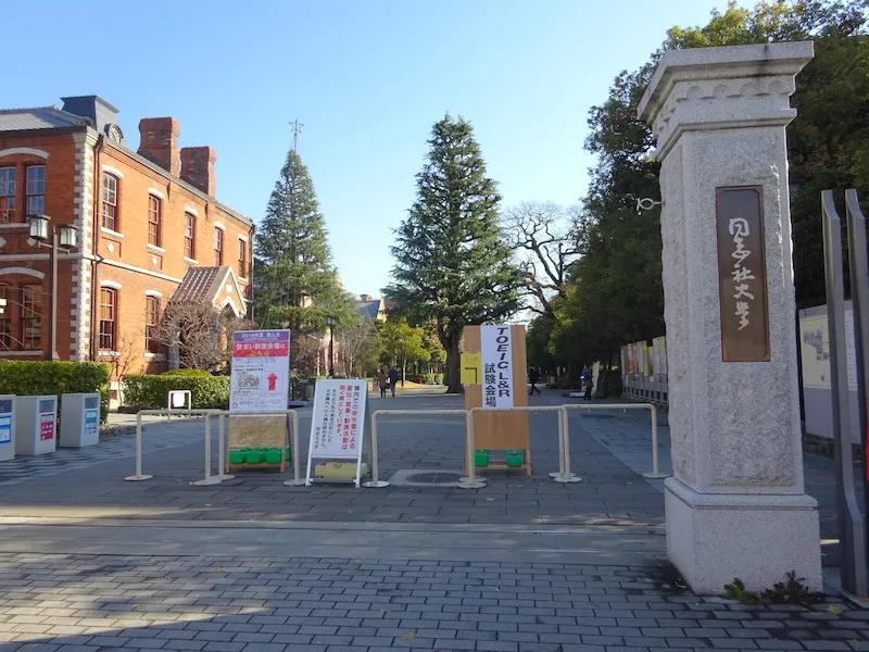 日本读研合格分享:同志社大学经济学研究科