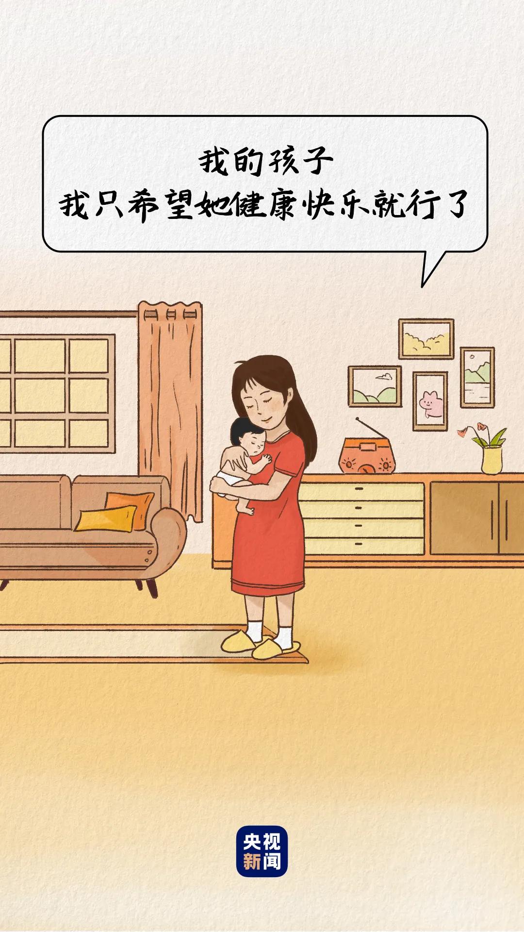今天,听听妈妈的心里话!
