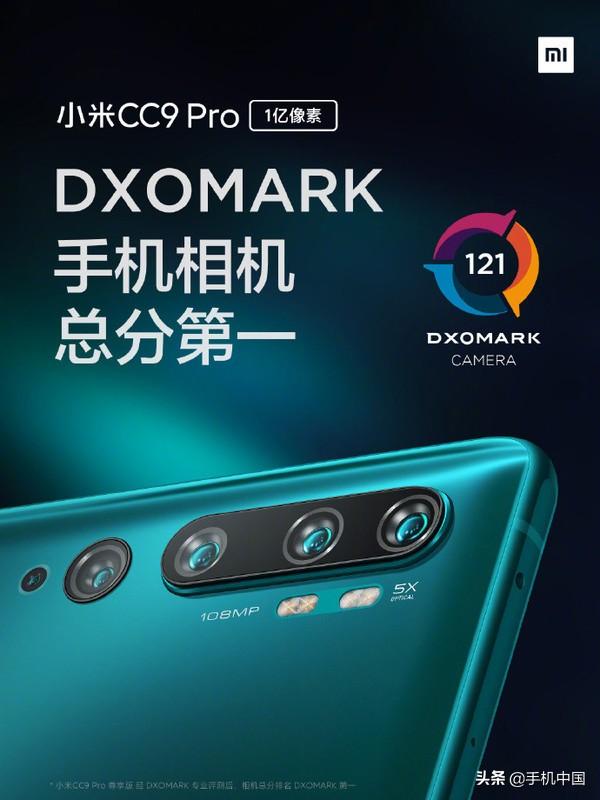 小米手机CC9 Pro最齐配备分析 一亿像素好像仅仅冰山一角