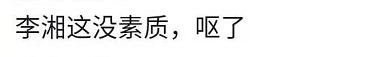 李湘直播背景又脏又乱 院子垃圾堆成山